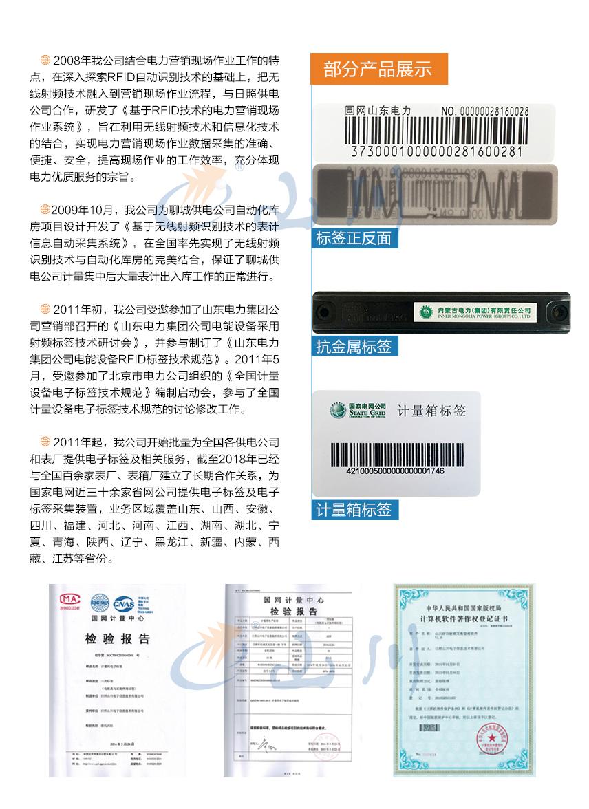 电子标签.jpg